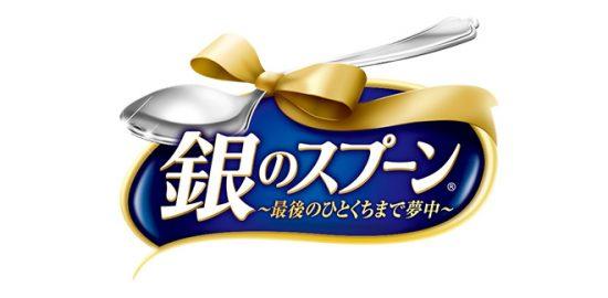 銀のスプーンのロゴ