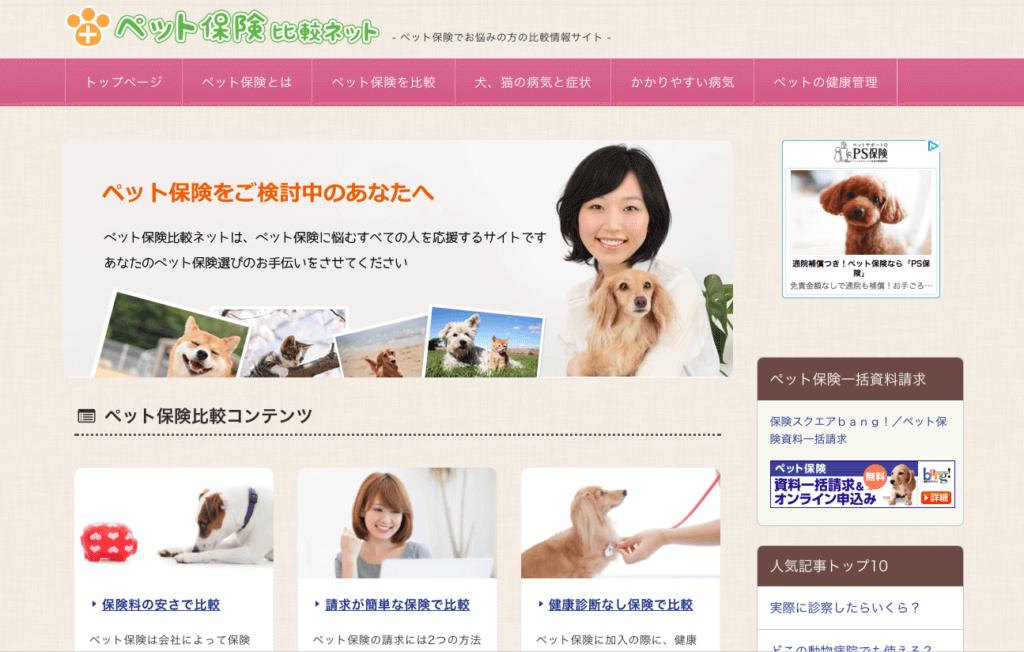 ペット保険の比較ネット
