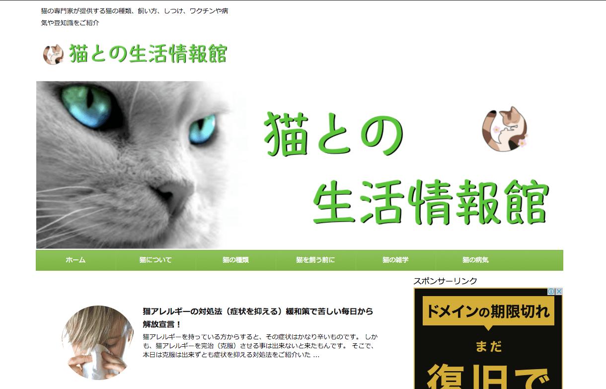 猫との生活情報館サイト